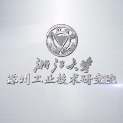 浙江大学-苏州工业技术研究院企业宣传片