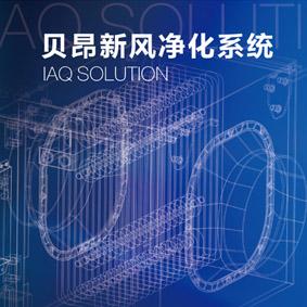 苏州贝昂科技有限公司品牌画册设计