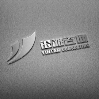 银滩咨询南京广告公司,南京logo设计,南京品牌设计公司,南京商标设计,南京vi设计公司