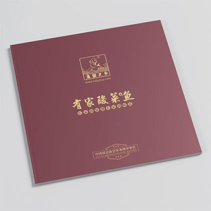 苏州有家酸菜鱼餐饮管理企业画册设计苏州vi设计,苏州logo设计,苏州标志设计公司,南京广告公司,合肥广告公司,上海商标设计,南京vi设计公司,上海品牌设计公司,上海平面设计公司,上海vi设计公司