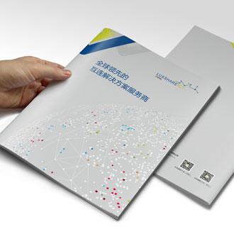 昆山宣传册设计-立讯精密公司宣传册设计