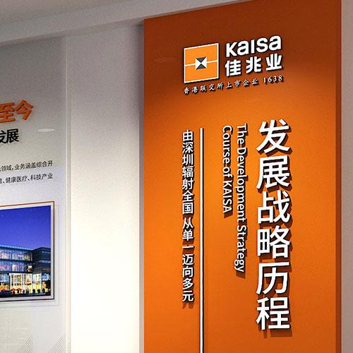 苏州房地产企业文化墙创意设计