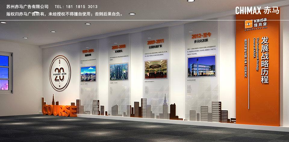 苏州公司企业文化墙设计图片