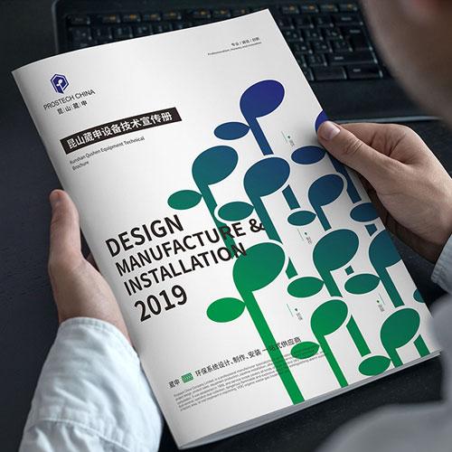 昆山威申设备画册设计