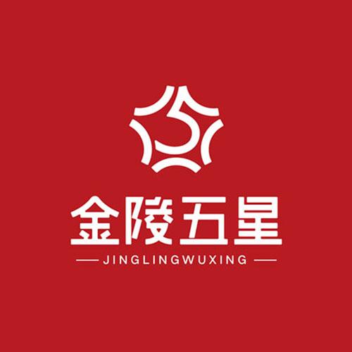 金陵五星品牌设计 商标设计 logo设计